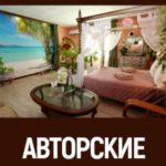 Эконом номера Виды авторских номеров в отелях Москвы