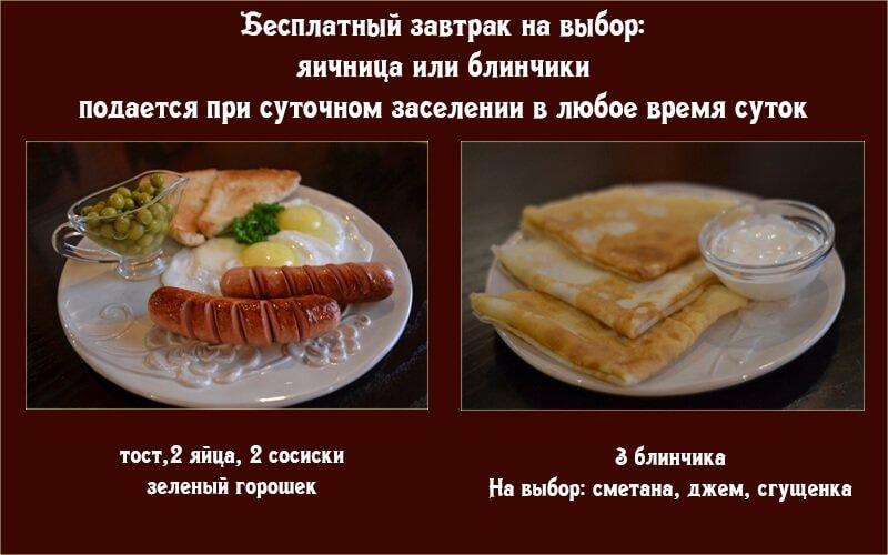 Бесплатный завтрак на выбор
