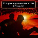 Эконом номера Истории постояльцев отеля №1